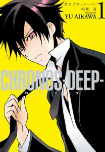 Chronos-Deep-manga-2015-03
